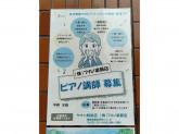 南福岡ピアノ教室 (株)フカノ楽器店