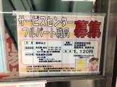 名古屋交通支局 名古屋サービスセンター