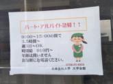 兵庫医科大学(大学会館レストラン)