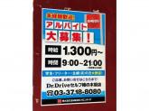 Dr.Drive セルフ柿の木坂店