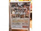 美味彩菜たんぽぽ 大阪港店