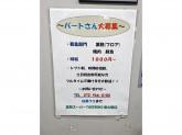 業務スーパー 東大阪店