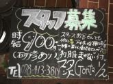 スタンド1/2 GONTA 摂津本山店