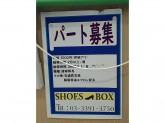 SHOES BOX(シューズボックス)
