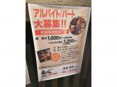番鳥 阪神西宮店