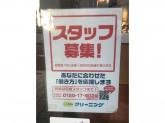 ポニークリーニング 笹塚駅前店
