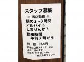 パティスリーフラワー 藤井寺駅店