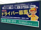 羽田運輸株式会社 第二車庫・事務所