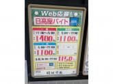 日高屋 町田中央店