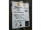 自家製熟成麺 吉岡(よしおか) 目白総本店