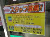 クリーニングショップ ニューエヌ(N) 東高円寺店