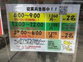 セブン‐イレブン 世田谷北烏山店