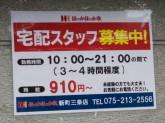 ほっかほっか亭 新町三条店
