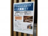 Stay SAKURA Kyoto 御苑東