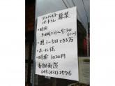 レストラン Sun Road(サンロード)