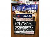 五の五 ぴおシティー桜木町店