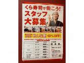 くら寿司 松本渚店