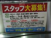 カラオケ館 高円寺北口店