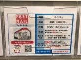 FAST NAIL(ファストネイル) イオンモール常滑店