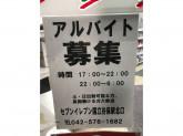 セブンイレブン国立谷保駅北口店