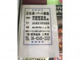 阪神ドラッグストア ミナミ地下店