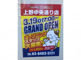 カラオケまねきねこ 上野中央通り店