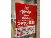 ファーストキッチン 京王フレンテ新宿三丁目店