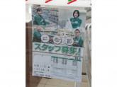 セブン‐イレブン 板橋三丁目店
