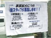 東京・毎日新聞野沢専売店 渡辺新聞店