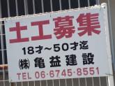 (株)亀益建設