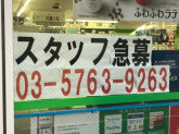 ファミリーマート 大田梅屋敷店