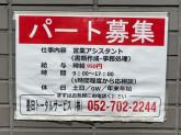 墨田トータルサービス(株)