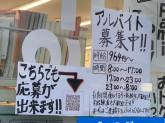 ファミリーマート 上新庄駅南店