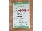 喫茶 Olive(オリーブ)