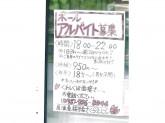 おばんざい居酒屋 桜縁(さくらえにし)