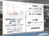 ローソン 川崎富士見一丁目店