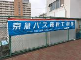 京浜急行バス 羽田営業所