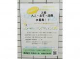 株式会社光永ホーム ショールーム