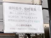 小山歯科診療所