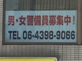 株式会社NEXES 天下茶屋支店