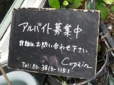 イタリアンレストラン コパン小石川店