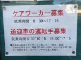 京都市公設民営 山科老人デイサービスセンター