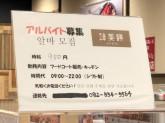 韓美膳(ハンビジェ) ジ アウトレット 広島店