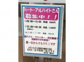 セブン-イレブン 大田区大森西3丁目店