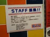 カーニバル 田無店