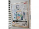 ビックロ ユニクロ 新宿東口店