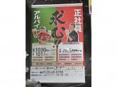 魚民 三河島駅前店