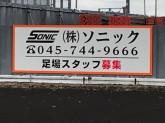 株式会社ソニック