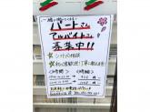 セブン-イレブン 名古屋金屋2丁目店
