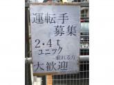 花木商事(株)